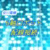 【上級編】安川電機6軸ロボットーYRC1000 配線接続ー