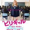 【邦画/ビリギャル】をひねくれ評価(評価点 7.7 / 10.0)◆ドラマ