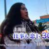 ザ・ノンフィクション「仕事も恋も30代」日中共同制作第4弾