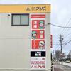 名古屋市中川区にて既存パネル看板の板面貼り換えの施工事例