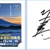 3/18(水)笠松5R B-10組 6枠6番 筒井騎手で確定(▲▲△××△)