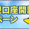 今週の結果(2020/6/22~27)