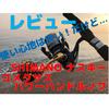 シマノ ナスキー +  ゴメクサス パワーハンドルノブ