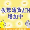 世界各地の仮想通貨ATM、設置台数が3000台を突破