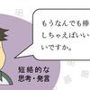 【連載】ねこでも分かる!いかさまグラフにはもうダマされない!!「第4回 円グラフ(2)」