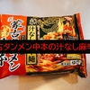 【冷凍食品1品目】蒙古タンメン中本の汁なし麻辛麺が美味くて簡単