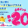 【終了】3月1日からのdポイント春のスーパァーチャンス!の詳細が!
