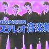 1981.05.03 サザンオールスターズ マジカルショー ~いまジョン、There's no heaven 勝手に死んじまって!!~