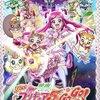 「映画Yes!プリキュア5 GoGo! お菓子の国のハッピーバースデー」