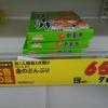 ハウス食品 咖喱屋カレー、マルハニチロ 金のどんぶり(各税込70円)