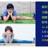 藤原寛先生直伝◆美構造®開脚システム指導者養成講座in京都開催のお知らせ