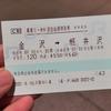 【軽井沢】途中下車でついで観光しよう