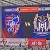 「誰が良かったかなんてとても言いつくせない!」FC東京vsガンバ大阪@味の素スタジアム/ハンドの競技規則改正について。
