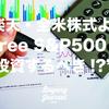 楽天・全米株式インデックスよりiFree S&P500インデックスにするべき!?