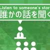 【雑談】誰かのお話をきく