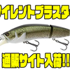 【ADUSTA】サタン島田監修のウェイクベイト「サイレントブラスター」通販サイト入荷!