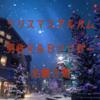 【クリスマス・アルバム特集】流すだけでオシャレな男性R&Bの名盤5選