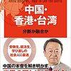 『池上彰の世界の見方 中国・香港・台湾』 池上彰