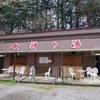 日本一ヌルヌルの温泉!「アイリスパーク 奥熊野温泉 女神の湯」