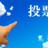 飾りではない埼玉県知事を選べるのか