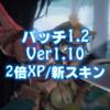 【Apex Legends】パッチ1.2(Ver1.10)のアプデ情報|新スキン・2倍XP・武器調整