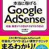 Google  AdSense サイト運営者向けポリシー違反レポート