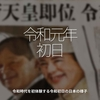 492食目「令和元年初日」令和時代を初体験する令和初日の日本の様子