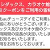【カラオケ 11月も無事継続】au スマートパスプレミアム/うたパス特典【auチューズデー】