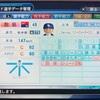 259.オリジナル選手 敷島直太選手 (パワプロ2018)