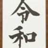 新元号が『令和』と発表された日に一番読まれた記事は?