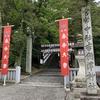 令和 最初の日は、吉備津神社に参拝、御朱印いただきました。