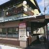 下町の洋食屋 味かつ / 札幌市東区北7条東4丁目