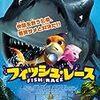サメと戦う魚たち!『フィッシュレース』【DVD・Blu-ray】