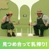 任天堂の乳搾りが、やっぱりえっちに見える【1-2-Switch】