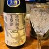 榮川 初しぼり 特別純米生原酒とオリンピックの戯言