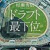 【読書感想】ドラフト最下位 ☆☆☆☆