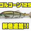 【リトルジャック】カラー・フォルム共にリアルなルアー「ゴルゴーン125」に新色追加!