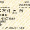 道南いさりび鉄道本社