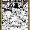 英語絵本136日目、「Wildcat house」ではだれもなかに入ろうとしないのでは?【Kindle Unlimitedで英語多読に挑戦】