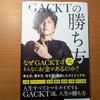 一流芸能人様のご本でございます。「GACKTの勝ち方」 GACKT サンクチュアリ出版