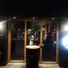 仕事帰りに、富士屋本店に行ってみた。(日本橋浜町、中ノ橋交差点)