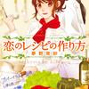 カバーイラスト/「恋のレシピの作り方」