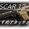 【攻略】COD MW(PS4) ~FN SCAR 17のおすすめアタッチメント~