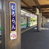 北海道旅行(3日目 室蘭)