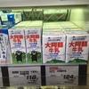 【パッケージ】くまモンで目立つ牛乳