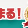 【裏技】amazonで自己アフィリエイトする方法【発見!】