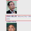 「徴用工問題」の陰に日本共産党と「広範な国民連合」というプロ市民の陰が