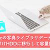 【Mac】写真ライブライのデータを外付けハードディスクに移動してMac本体の容量を節約