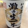灘の日本酒  〜灘の生一本(白鹿)〜