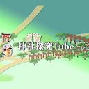 神社探究Tubeブログ   「龍女 京の都」